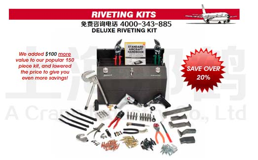ATS钣金工具/豪华铆接套装/DELUXE RIVETING KIT